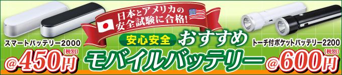 日本とアメリカの安全試験に合格!スマートバッテリー2000 @498円(税別)安心安全 おすすめモバイルバッテリー トーチ付きポケットバッテリー2200 @698円(税別)